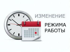 График работы Gimi Store на предстоящие выходные и праздничные дни